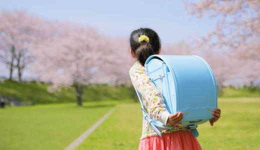 小学校の入学祝い、女の子に喜ばれるおすすめプレゼント!