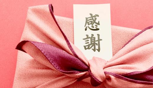 もらって嬉しい内祝いは茅乃舎のだし、ドレッシング、お米の3択!
