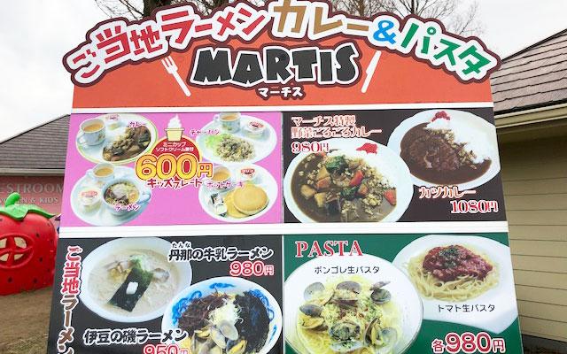 伊豆ぐらんぱる公園 レストランマーチス