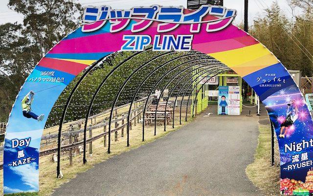伊豆ぐらんぱる公園 ジップライン