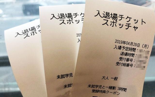 スポッチャ川崎大師店