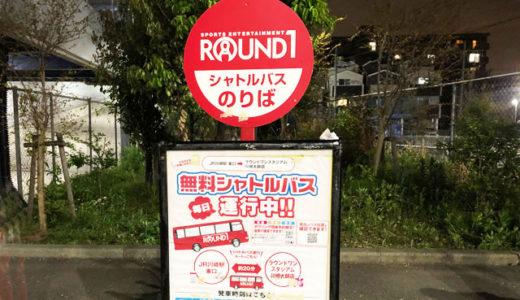 スポッチャ川崎大師店へのアクセス!最寄り駅とバスでの行き方は?