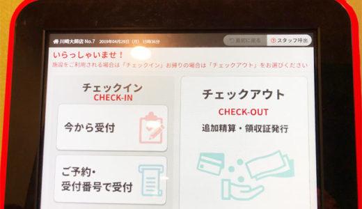 スポッチャ川崎大師店の料金、割引クーポンなど徹底ガイド!
