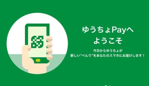 ゆうちょペイ(Pay)メリットとデメリット!キャッシュアウトが超便利!