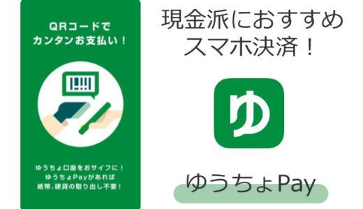 おすすめスマホ決済「ゆうちょペイ(Pay)」の使い方ガイド!