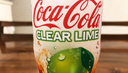 透明炭酸飲料「コカ・コーラ クリアライム」はおいしい?まずい?