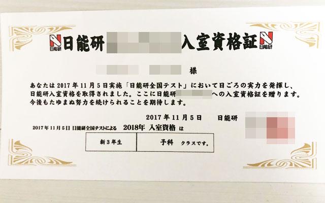 日能研 全国テスト