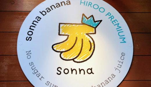 バナナジュース専門店そんなバナナ広尾(sonna banana)を口コミレポ