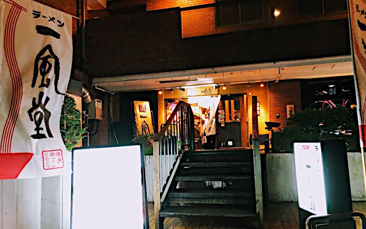一風堂 駒沢公園店