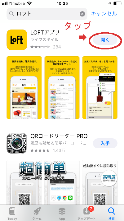 ロフトアプリダウンロード