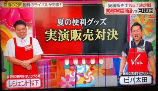 レジェンド松下紹介のゴムタオル「ゴムポンつるつる」は肌に悪い?