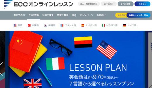 オンライン英会話のECCは安いのに高品質レッスン!登録簡単で始めやすい