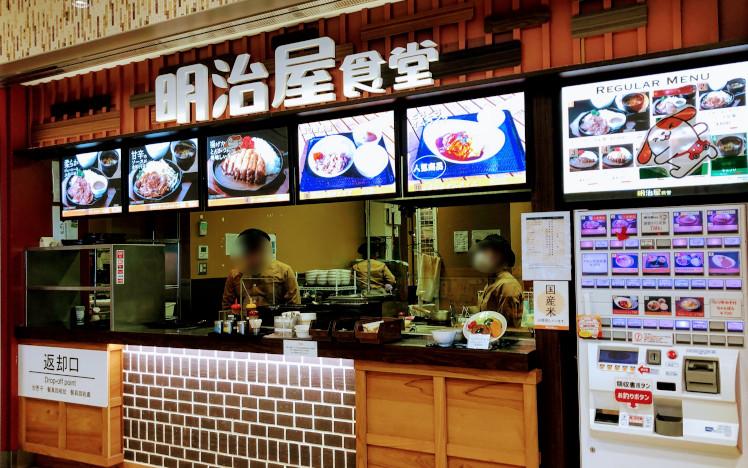 静岡sa下りの明治屋食堂