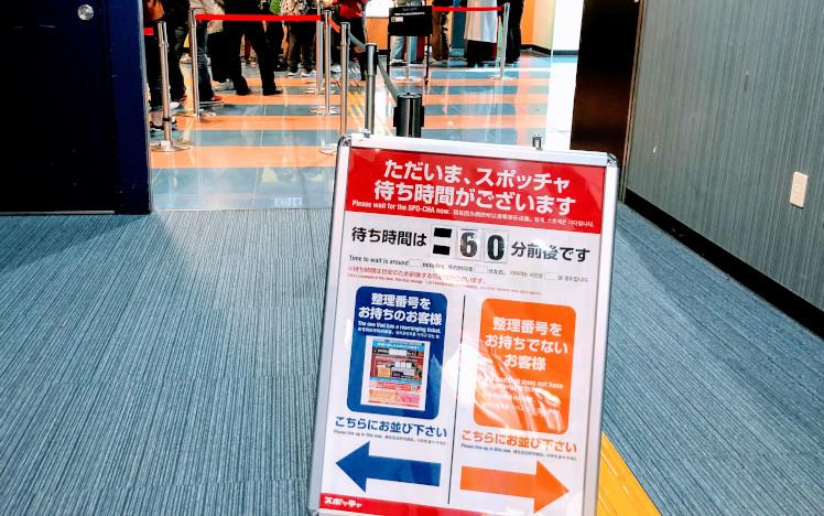 スポッチャ川崎大師店の混雑状況