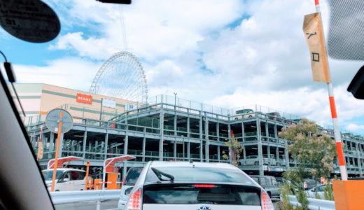 エキスポシティ大阪のニフレルの場所は?アクセス、駐車場、周辺情報も