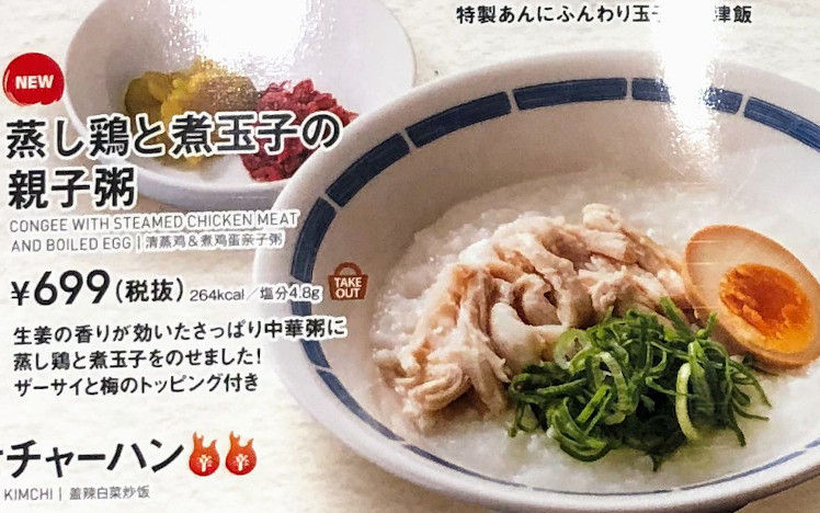 蒸し鶏と煮玉子の親子粥