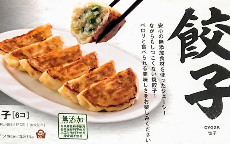 本格焼餃子
