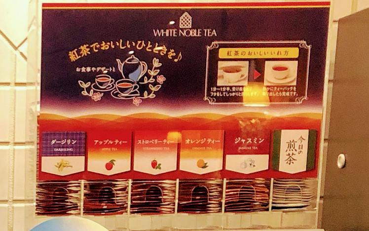 サイゼリヤドリンクバーの紅茶