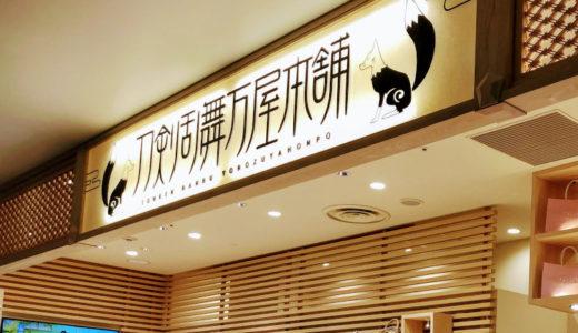 渋谷パルコの刀剣乱舞万屋本舗(とうらぶストア)の混雑と予約,整理券!