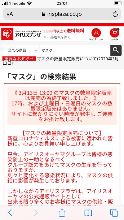 アイリスオーヤマ公式通販のアイリスプラザマスク画面