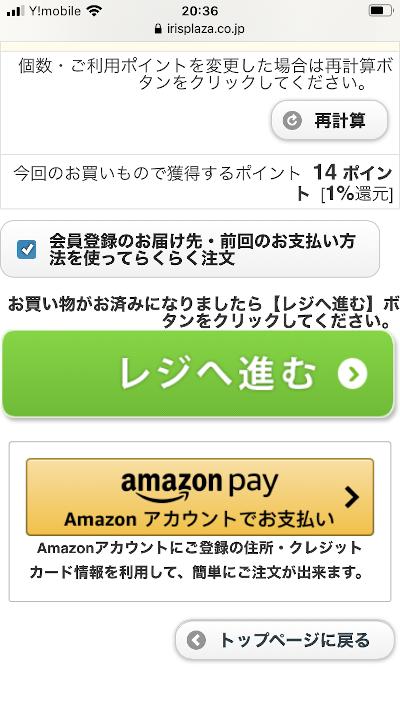 アイリスオーヤマ公式通販アイリスプラザでマスクを購入画面