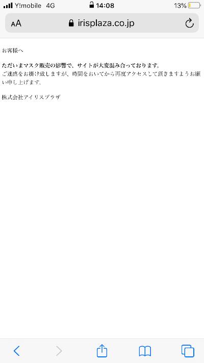 アイリスオーヤマのエラー画面